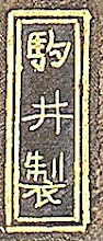 "Photo: Koma I Sei ""made by Komai"""