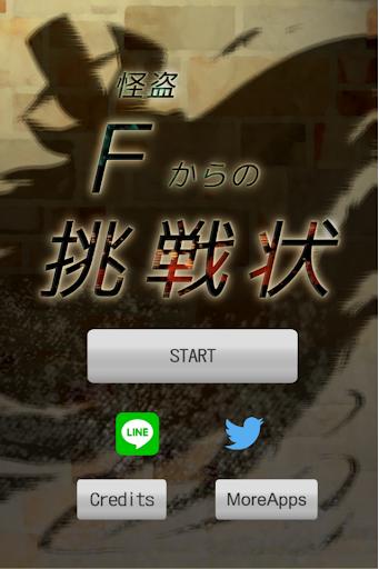 玩免費益智APP|下載謎解きゲーム 怪盗Fからの挑戦状 app不用錢|硬是要APP