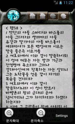 데일리 맥체인 성경읽기 후원