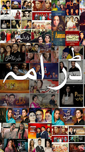 Pakistani Dramas All Episodes Videos of 2018. - náhled