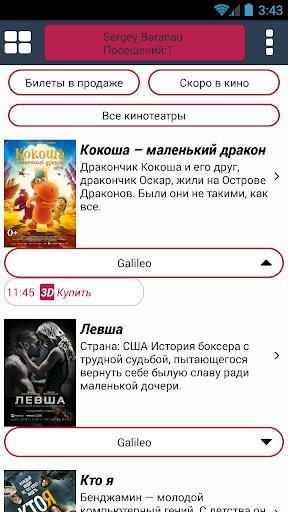 Кино SilverScreen