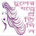 চুলের বিশেষ যত্ন hair care tips bangla all time icon