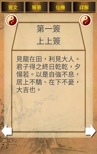 諸葛神算 [完全版] screenshot 5