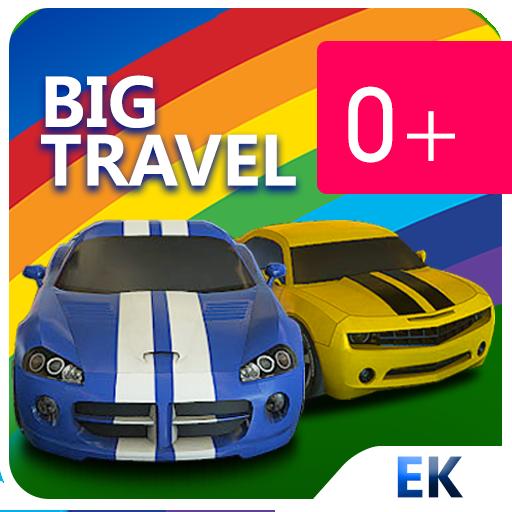 어린이 자동차를위한 게임 賽車遊戲 App LOGO-APP開箱王