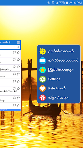 English-Myanmar Dictionary 2.5.4 screenshots 3