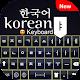 Download Korean English Keyboard - Korean Typing with Emoji For PC Windows and Mac
