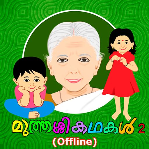 Muthashikadhakal 2 (Offline)