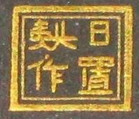 """Photo: HIOKI SEISAKU HIOKI is a family name, and SEISAKU means """"made"""" Made by HIOKI."""