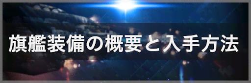 【アストロキングス】旗艦装備の概要と入手方法