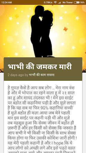 Download Vasna :Devar Bhabhi Sex Story Google Play softwares
