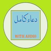 Dua e Kaamil with Audio