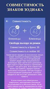 Гороскоп на каждый день 2018 и все знаки зодиака Ekran Görüntüsü