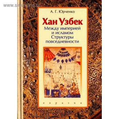 Хан Узбек. Между империей и исламом. Структуры повседневности
