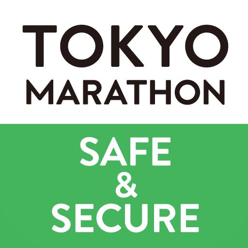 東京マラソン 安全・安心確認アプリ