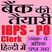 Bank Preparation In Hindi Android APK Download Free By Hindi Education Apps
