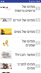 My Meme Groups - israel - náhled