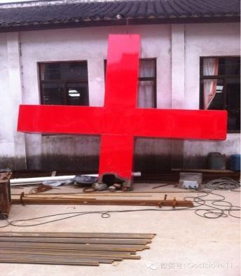 十字架!十字架!