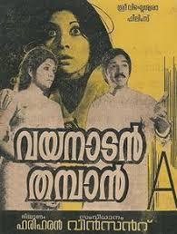 Pre-2000's Malayalam Movies