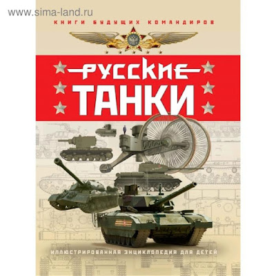 Русские танки. Иллюстрированная энциклопедия для детей