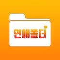 연애폴더- 랜덤채팅,무료채팅,만남어플 icon