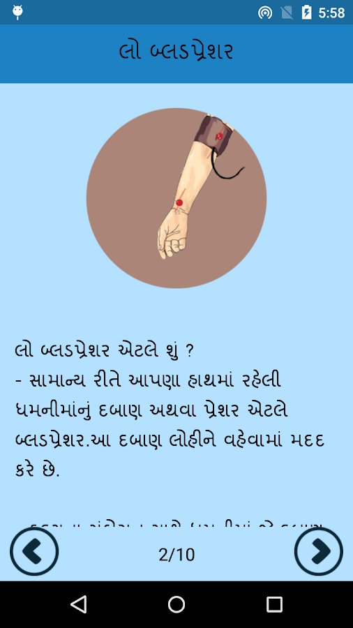 Gujarati health tips android apps on google play gujarati health tips screenshot ccuart Images