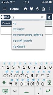 Marathi Dictionary - náhled