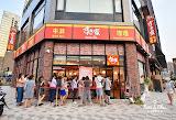 すき家Sukiya 健行博館店