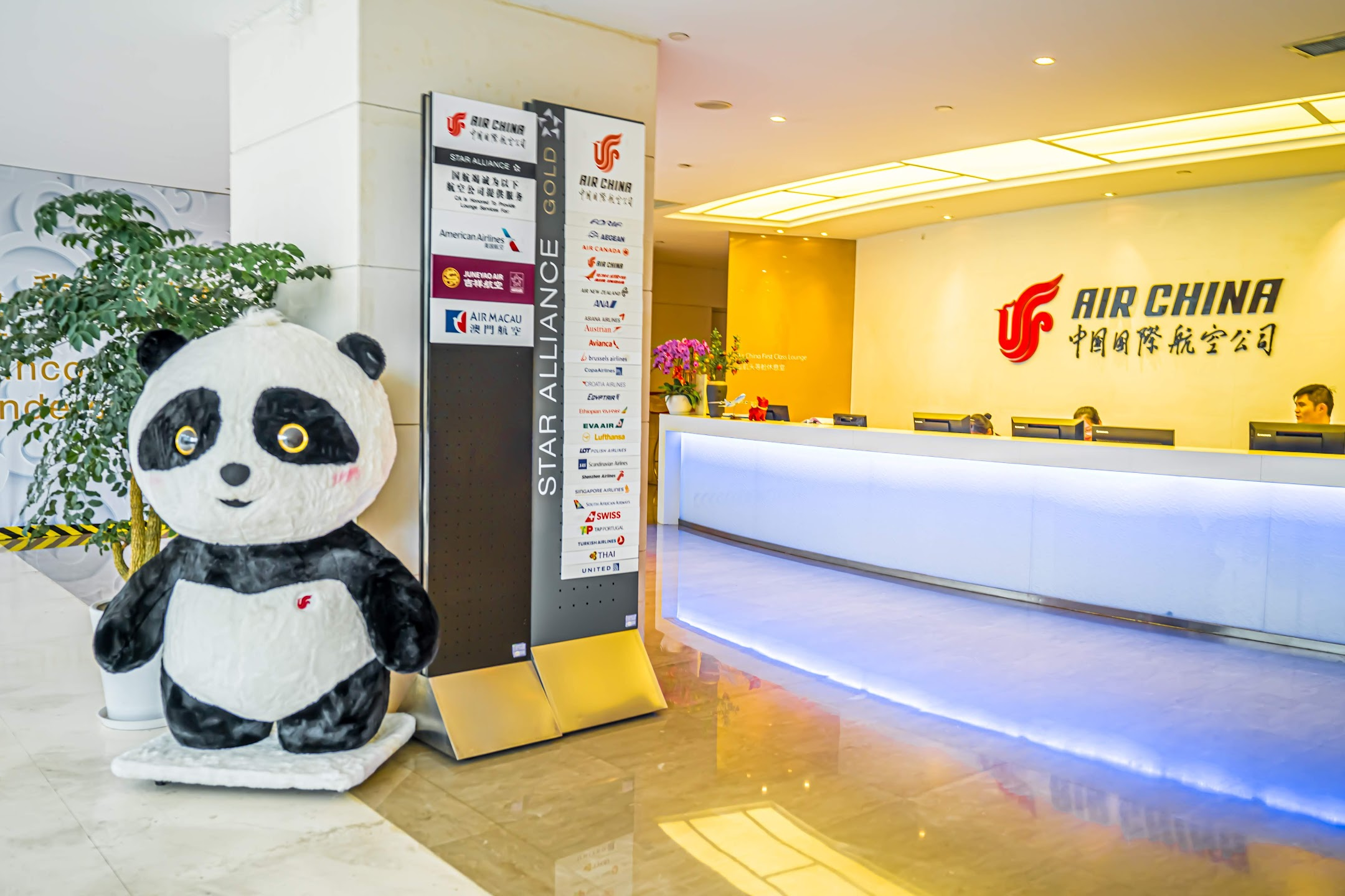 上海浦東国際空港 パンダ中国国際航空(Air China) ラウンジ1