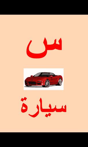 玩免費書籍APP|下載الحروف العربية app不用錢|硬是要APP