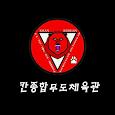 칸종합무도체육관 icon