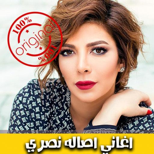 musique asala nasri mp3 gratuit