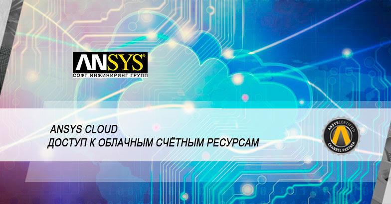 ANSYS Cloud – доступ к облачным счётным ресурсам прямо из ANSYS Mechanical и ANSYS Fluent