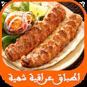 اكلات عراقية شهية سهله وسريعه icon