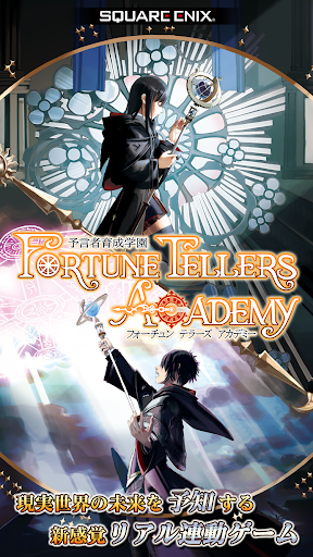 予言者育成学園Fortune Tellers Academy