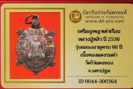 มังกรทองมาแว้วววว เหรียญเต่ากระดอง (สปาต้า) หลวงปู่หลิว ปี 2536 เนื้อทองแดง วัดไร่แตงทอง อายุ 86 ปี + บัตรดีดี