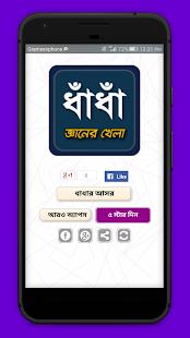 ধাধা বাংলা ধাঁধা bangla puzzle - náhled
