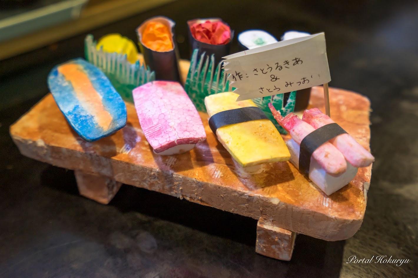握り寿司:さとうるきあ & さとうみつお 作