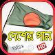 বাংলা দেশাত্মবোধক গান - Bangla Desher Gan Download on Windows