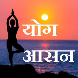 Yoga Guide Hindi – योगा सम्पूर्ण गाइड Apk  Download For Android 1