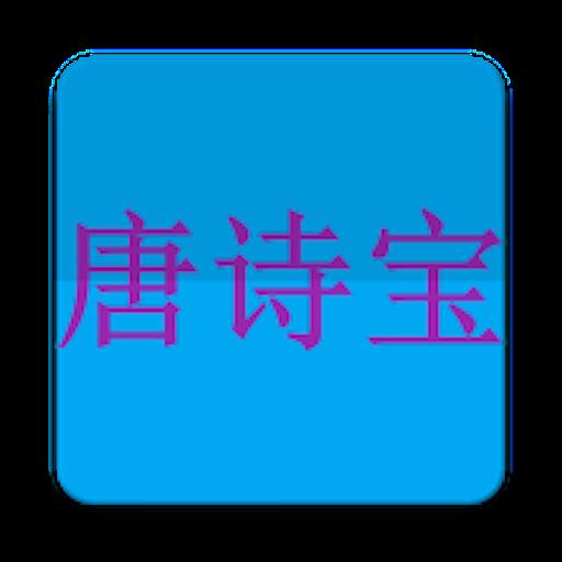 宝宝唐诗宝 程式庫與試用程式 App LOGO-APP開箱王