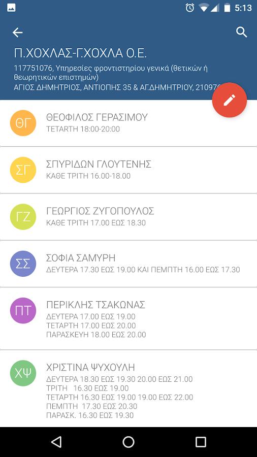 Epsilon Cloud Mobile - στιγμιότυπο οθόνης