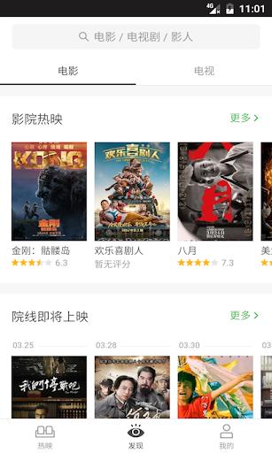 Douban Movie 4.2.0 screenshots 2