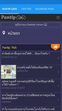 Pantip Cafe APK Latest Version Download - Free News & magazines APP