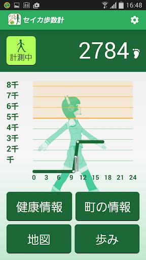 免費下載健康APP|精華i介護予防歩数計アプリケーション 「セイカ歩数計」 app開箱文|APP開箱王