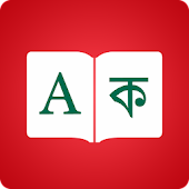 Bangla English Dictionary +
