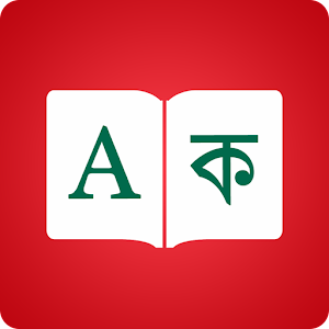 Bengali Dictionary + – Bilingual English Bengali dictionary
