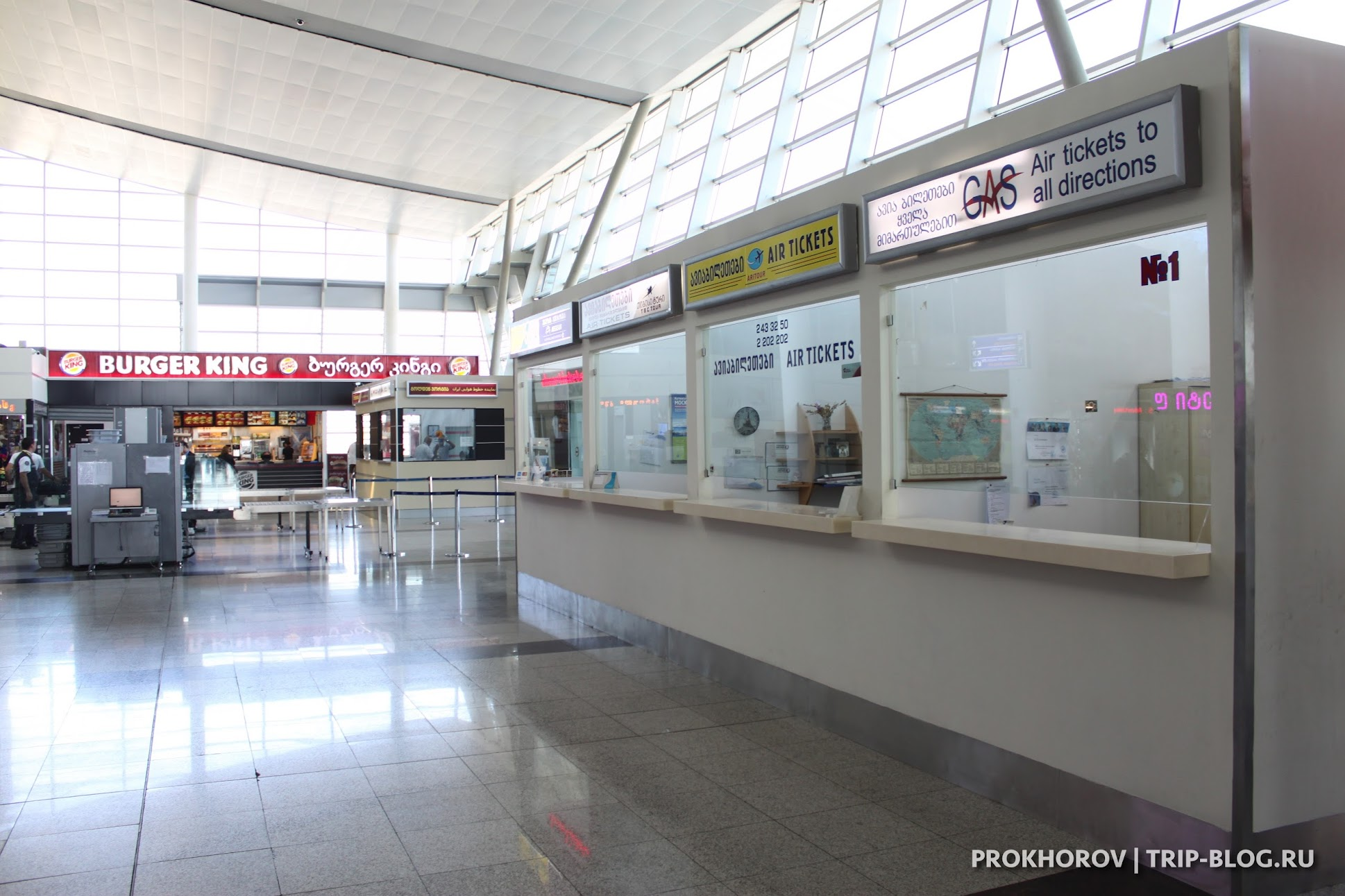 Офисы по продаже билетов в аэропорту Тбилиси