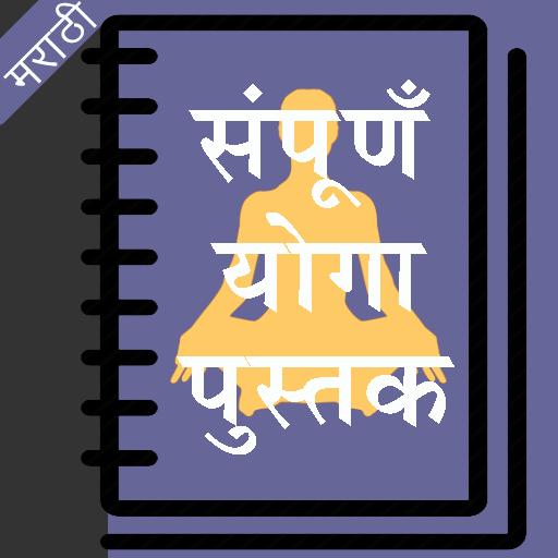 Yoga Book in Marathi