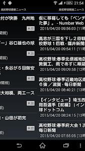 高校野球の最新ニュースと関連ニュース screenshot 1
