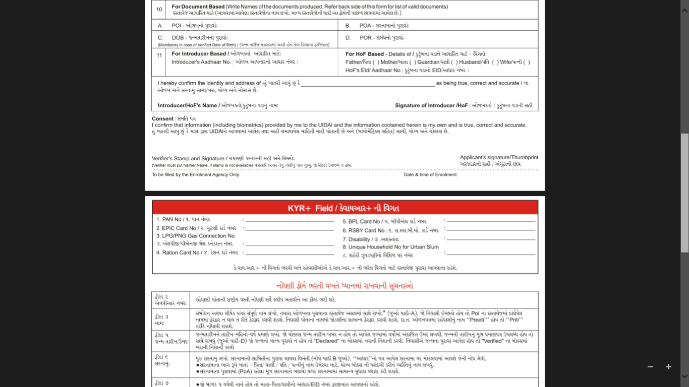 PDF copy of aadhar application form in Gujarati language